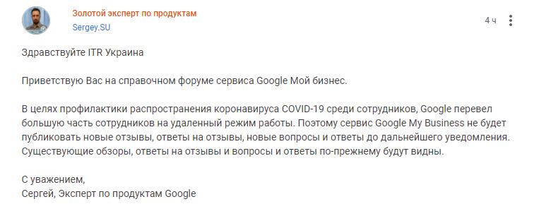 Официально ❗ Google My Business не публикует новые отзывы ?